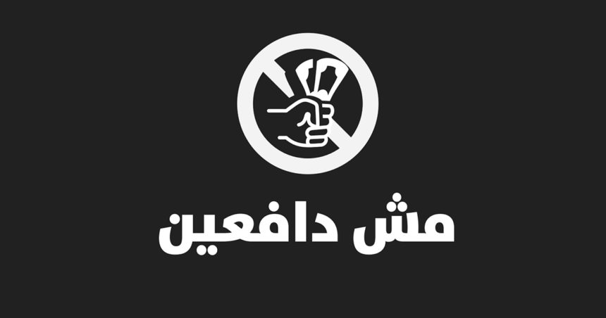 مش دافعين