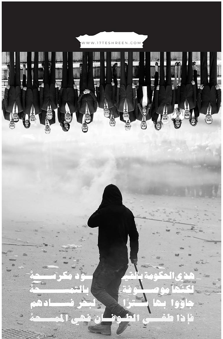 جريدة ١٧ تشرين | العدد الرابع - صدر هذا العدد الإثنين ١٧ شباط ٢٠٢٠